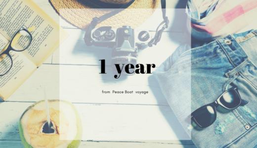 【ピースボート乗船者のその後】世界一周クルーズに乗って変わった世界と将来。