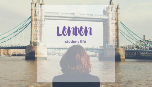 経験者が語る、ロンドン留学のメリットと学生生活の過ごし方