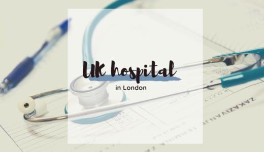 【衝撃の病院食】イギリス留学中、ロンドンで緊急入院した話。