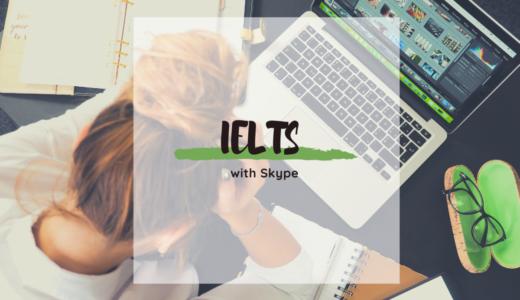 【大学院留学】Skype英会話だけで、IELTS7.0を達成するまで