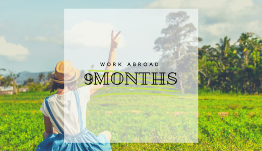 【新卒海外就職9ヶ月目】大変な日々の中に、少しずつ結果が見えてきた気がする。という記録。
