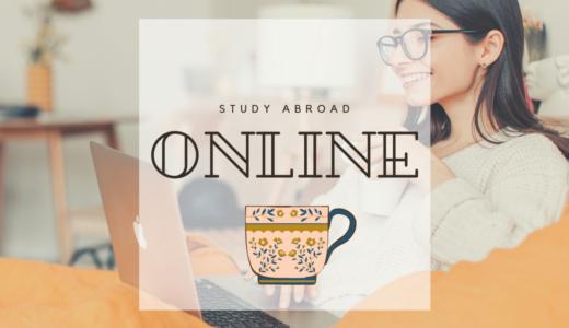 オンライン海外留学のメリットとデメリット。留学経験者が選ぶなら...?