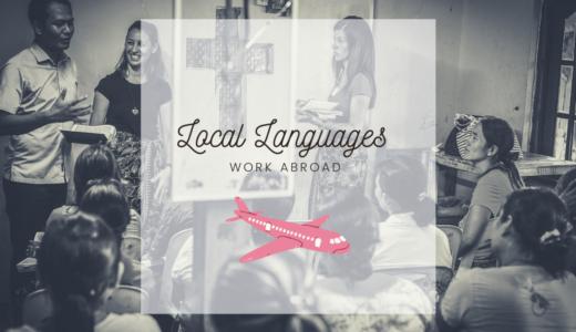 英語だけでいい?海外赴任や留学で、現地語はどこまで習得するべきか考えてみた。