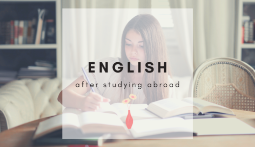 【留学のその後】英語力を保つために、社会人になってから取り組んでいること。