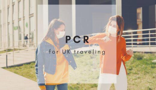 【2021年6月】イギリス入国後のPCR検査、£99で購入しました!