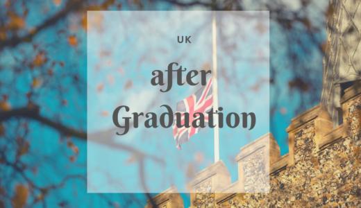 イギリス院卒後、新卒でイギリス就職を選ばなかった理由