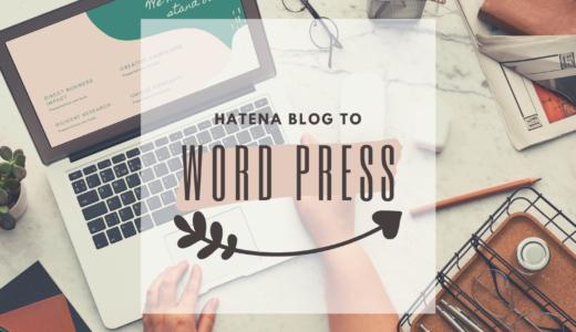 【羽田空港サーバー】ブログ初心者でもはてなブログ→ワードプレスに移行できました!